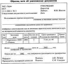 Передача документов на архивное хранение