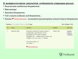 Презентация на тему Электронная библиотека диссертаций  5 В выведенном