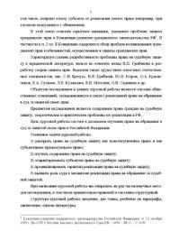Право на обращение в суд за защитой своих прав Курсовая Курсовая Право на обращение в суд за защитой своих прав 4