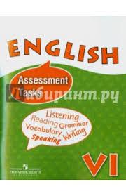 Книга Английский язык Контрольные и проверочные задания vi  Контрольные и проверочные задания vi класс
