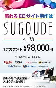 Sugoudeスゴ腕ネットショップのバナー制作商品ページ制作 通販ec