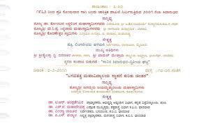 wedding invitation wording kannada invitation ideas Wedding Invitation Kannada wedding invitation wording kannada wedding invitation kannada wording