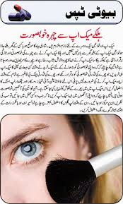 halke makeup se chehra khubsurat urdu beauty tips marriage party light to make your face be