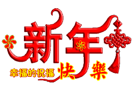 Image result for 新年快乐问候