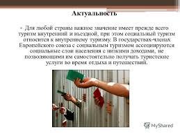 Презентация на тему ИССЛЕДОВАТЕЛЬСКИЙ ПРОЕКТ РАЗВИТИЯ  3 Актуальность