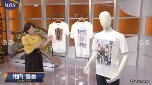 Wbs 1万円の高級tシャツデザインだけじゃない意外な価値