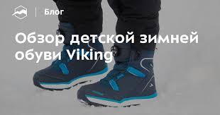 Обзор детской зимней обуви <b>Viking</b> — Блог «Спорт-Марафон»