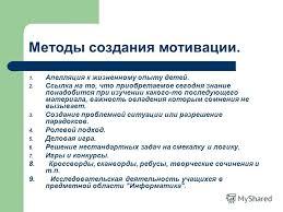 Презентация на тему КУРСОВАЯ РАБОТА Формирование мотивации  4 Методы создания мотивации