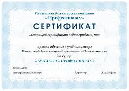 Бухгалтерский учет анализ и аудит Диплом бухгалтера