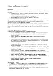 ВВЕДЕНИЕ Настоящая дипломная работа посвящена особенностям  Общие требования к переводу