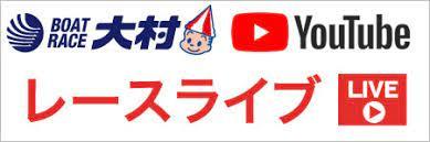 無料 競艇 ライブ 中継