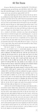 my favorite hobby essay in marathi essay topics essay about my favourite teacher on