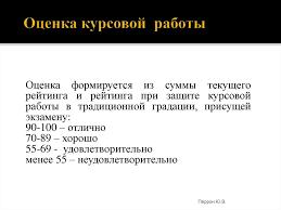 как успешно написать курсовую работу презентация онлайн Особенности курсовой работы Оценка курсовой работы