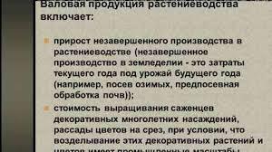 Реферат особенности развития растениеводства в беларуси Курсовая работа Государственная программа возрождения и развития села Беларуси на Вторая сфера АПК состоит из двух
