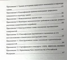 Содержание магистерских диссертаций 1 7
