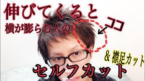 メンズのセルフカットの方法前髪や後ろ髪の切り方all Aboutオール