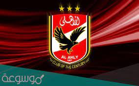 كم عدد بطولات الأهلي المصري في جميع الألعاب - موسوعة نت