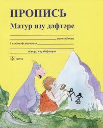 Каталог изданной литературы Пропись по татарскому языку