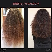 くせ毛を活かすヘアスタイル 髪型強烈くせ毛編