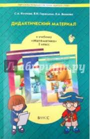 Книга Рабочая тетрадь по математике Задачи на доли  Козлова Гераськин Математика 3 класс Дидактический материал ФГОС обложка книги