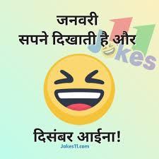 new year jokes and chutkule in hindi