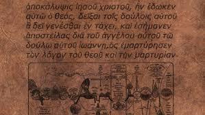 John Hagee Tribulation Chart Revelation Originally Included Detailed End Times Chart