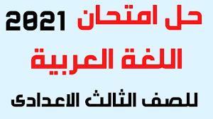 حل امتحان اللغة العربية للصف الثالث الاعدادى 2021/ اجابة امتحان اللغة  العربية للشهادة الاعدادية 2021 - YouTube