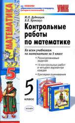 класс net Контрольные работы по математике 5 класс Дудницын Ю П Кронгауз В Л