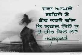 Punjabi Sad Pictures Images Photos Impressive Quotes In Punjabi Related With Death
