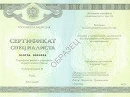 Сертификат специалиста медицинского работника СтудПроект Форма сертификата специалиста утв приложением №2 к приказу Министерства здравоохранения Российской Федерации от 29 ноября 2012 г
