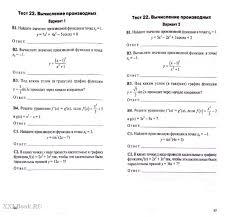 Контрольно измерительные материалы Алгебра и начала анализа  Контрольно измерительные материалы Алгебра и начала анализа 10 класс ФГОС