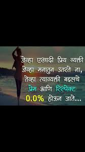 Marathi Quote Aa Marathi Quotes Quotes Movie Posters