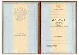 Красный Диплом ВУЗа с приложением с доставкой на дом Купить  Купить в Питере красный диплом