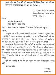 Application Letter In Marathi Sample Tagalog Version Professional