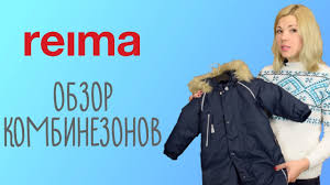 Обзор зимних <b>комбинезонов</b> для малышей <b>Reima</b> - YouTube