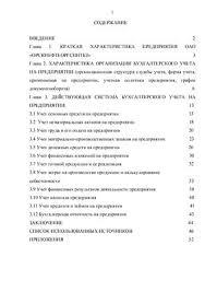 Отчет по практике Организация бухгалтерского учета на  Отчет по практике Организация бухгалтерского учета на предприятии ОАО ОНОС