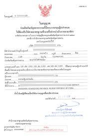 Tisi Certificate Thailand Tuv Rheinland