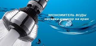 Картинки по запросу Экономитель воды Water Saver