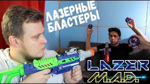 Laser M.A.D. Лазерные <b>Бластеры</b> - Обзор Игрушек - YouTube