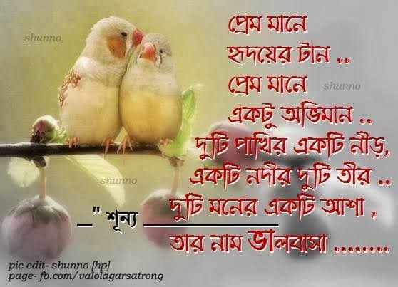 bangla quotes about friendship