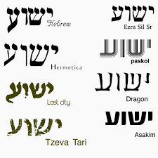 Free Hebrew Fonts Biblical Hebrew Free Hebrew Fonts Hebrew