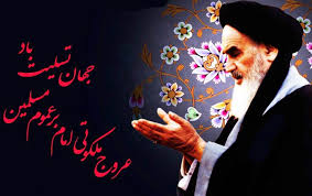Image result for رحلت امام خمینی