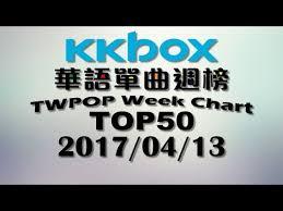Kkbox Chart 11 21 2019 Kkbox Taiwan C Pop Music Chart Top50 Youtube