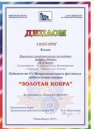 Сайт Управление Культуры Таштагольского района г Таштагол п  диплом гран при театр Ракурс