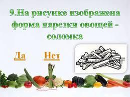 Курсовая на тему блюда из овощей Тест по теме блюда из овощей Доклад на тему Блюда из овощей