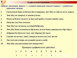 Контрольный диктант Правописание предлогов союзов наречий  Диктант 7 класс по теме союзы предлоги частицы