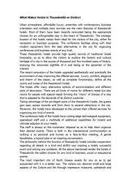 Отчет по преддипломной практике в проектном бюро ИВАР Ипеева  what makes hotels in thessaloniki so distinct ad imperial hotel gr