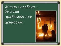Третьяковские уроки Урок № Жизнь человека высшая  Тема урока