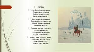 Презентация для урока по литературному чтению для класса на тему  ПОРОША Еду Тихо Слышны звоны Под копытом на снегу Только серые вороны Рас