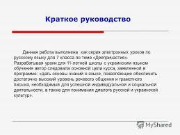 Презентация на тему Выполнила учитель русского языка и  2 Краткое руководство Данная работа